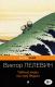Книга Эксмо Тайные виды на гору Фудзи (Пелевин В.) -