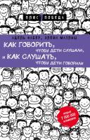 Книга Эксмо Как говорить,чтобы дети слушали, Как слушать,чтобы дети говорили -