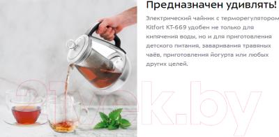 Электрочайник Kitfort KT-669