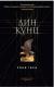 Книга Азбука Краем глаза (Кунц Д.) -
