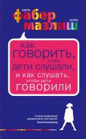 Книга Эксмо Как говорить чтобы дети слушали (Фабер А., Мазлиш Э.) -