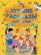 Книга АСТ Лучшие рассказы для детей (Маршак С., Михалков С. и др.) -
