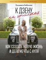 Книга АСТ К дзену на шпильках (Бабанова Е.) -