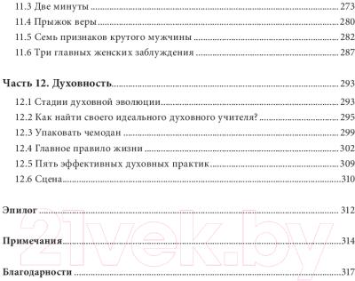 Книга АСТ К дзену на шпильках (Бабанова Е.)