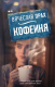 Книга АСТ Кофейня (Прах В.) -