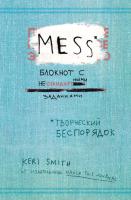 Творческий блокнот Эксмо С нестандартными заданиями Mess -