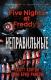Книга Эксмо Five Nights at Freddy's. Неправильные (Коутон С., Брид-Райсли К.) -