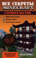 Книга Эксмо Все секреты Minecraft. Строительство (Миллер М.) -