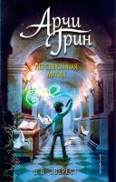 Книга Эксмо Арчи Грин и переписанная магия (Эверест Д.) -