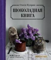 Книга Эксмо Шоколадная книга (Куприн О.) -