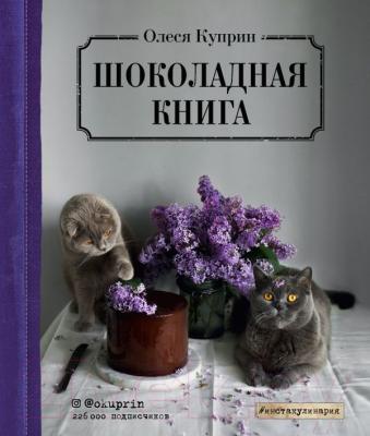 Фото - Книга Эксмо Шоколадная книга книга