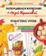 Раскраска Эксмо Раскрашиваем маркерами с Лизой Красновой (Краснова Л.) -