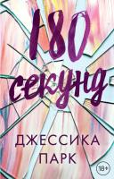 Книга Эксмо 180 секунд (Парк Дж.) -