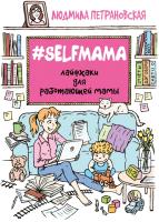 Книга АСТ #Selfmama. Лайфхаки для работающей мамы (Петрановская Л.) -