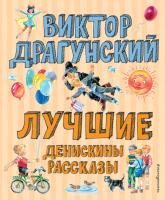 Книга Эксмо Лучшие Денискины рассказы (Драгунский В.) -