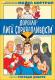 Книга Росмэн Дорогая Лига Справедливости (Нортроп М.) -
