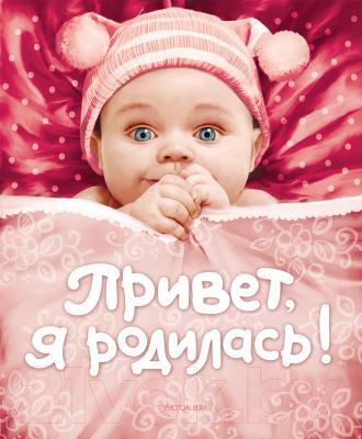 Альбом малыша Росмэн Привет, я родилась! / 9785353044413