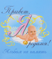 Альбом малыша Росмэн Привет, я родился! / 9785353004202 -