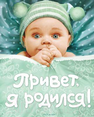 Альбом малыша Росмэн Привет, я родился! / 9785353037453