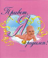 Альбом малыша Росмэн Привет, я родился! / 9785353004196 -