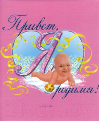 Альбом малыша Росмэн Привет, я родился! / 9785353004196