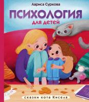 Книга АСТ Психология для детей: сказки кота Киселя (Суркова Л.) -