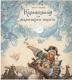 Книга Азбука Колыбельная для маленького пирата (Ломаев А.) -