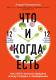 Книга Эксмо Что и когда есть (Беловешкин А.) -