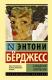 Книга АСТ Заводной апельсин (Берджесс Э.) -