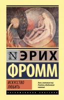 Книга АСТ Искусство любить (Фромм Э.) -