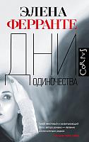 Книга АСТ Дни одиночества (Ферранте Э.) -