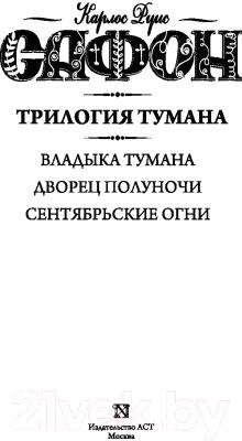 Книга АСТ Трилогия тумана (Сафон К.)