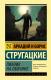 Книга АСТ Пикник на обочине (Стругацкий А., Стругацкий Б.) -