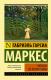 Книга АСТ Любовь во время чумы (Гарсиа Маркес Г.) -
