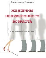 Книга АСТ Женщины непреклонного возраста (Цыпкин А. Е.) -