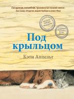 Книга Рипол Классик Под крыльцом (Аппельт Кэти) -