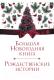 Книга АСТ Большая Новогодняя книга (Диккенс Ч., Достоевский Ф. и др.) -