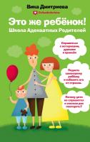 Книга Эксмо Это же ребенок! Школа адекватных родителей (Дмитриева В.) -