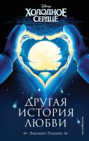 Книга Эксмо Холодное сердце. Другая история любви (Рудник Э.) -