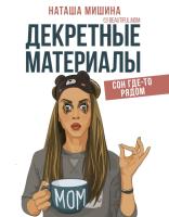 Книга АСТ Декретные материалы (Мишина Н.) -