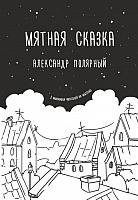 Книга АСТ Мятная сказка (Полярный А.) -