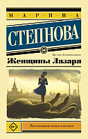 Книга АСТ Женщины Лазаря (Степнова М.) -