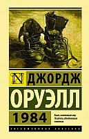 Книга АСТ 1984 (Оруэлл Дж.) -
