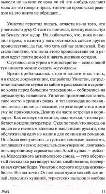 Книга АСТ 1984 (Оруэлл Дж.)