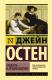 Книга АСТ Гордость и предубеждение (Остен Д.) -