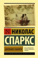 Книга АСТ Дневник памяти (Спаркс Н.) -