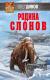 Книга Эксмо Родина слонов (Дивов О.) -