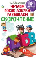 Книга АСТ Читаем после азбуки: развиваем скорочтение (Абдулова Г.) -