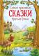 Книга Эксмо Самые красивые сказки братьев Гримм (Гримм В., Гримм Я.) -
