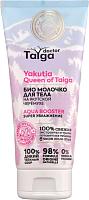 Молочко для тела Natura Siberica Doctor Taiga био супер увлажнение (200мл) -